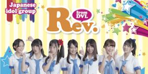 出演者: 夢と希望を与えられるエンターテインメント集団のRev .from DVLが出演